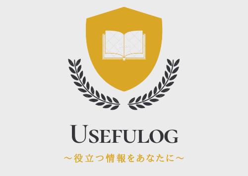Usefulog